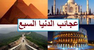 صور عجائب الدنيا السبع , صور عجائب الدنيا السبع
