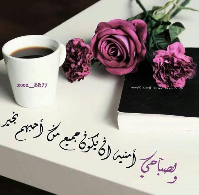 بالصور رمزيات صباح الخير , اجمل الرمزيات صباح الخير 3961 5
