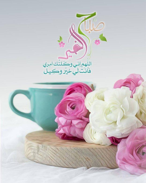 بالصور رمزيات صباح الخير , اجمل الرمزيات صباح الخير 3961 7