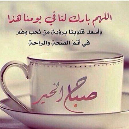 صورة رمزيات صباح الخير , اجمل الرمزيات صباح الخير