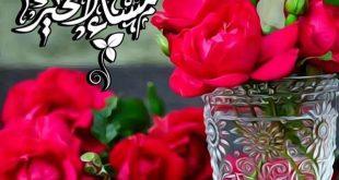 صورة رمزيات مساء الخير , اجمل الرمزيات مساء الخير