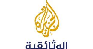 صورة تردد قناة الجزيرة الوثائقية , ماهو تردد قناة الجزيرة الوثائقية