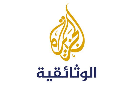 صوره تردد قناة الجزيرة الوثائقية , ماهو تردد قناة الجزيرة الوثائقية