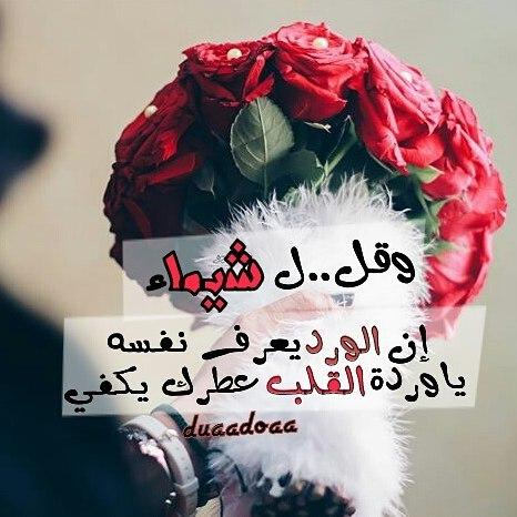 بالصور صور اسم شيماء , اجمل الصور لاسم شيماء 3972 1