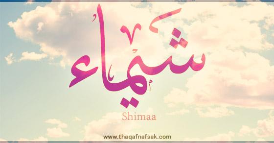 بالصور صور اسم شيماء , اجمل الصور لاسم شيماء 3972 2
