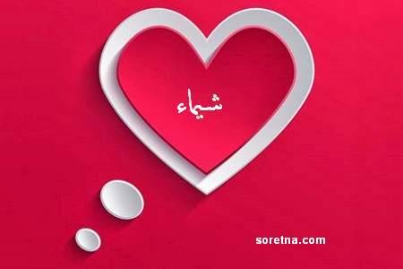 بالصور صور اسم شيماء , اجمل الصور لاسم شيماء 3972 3