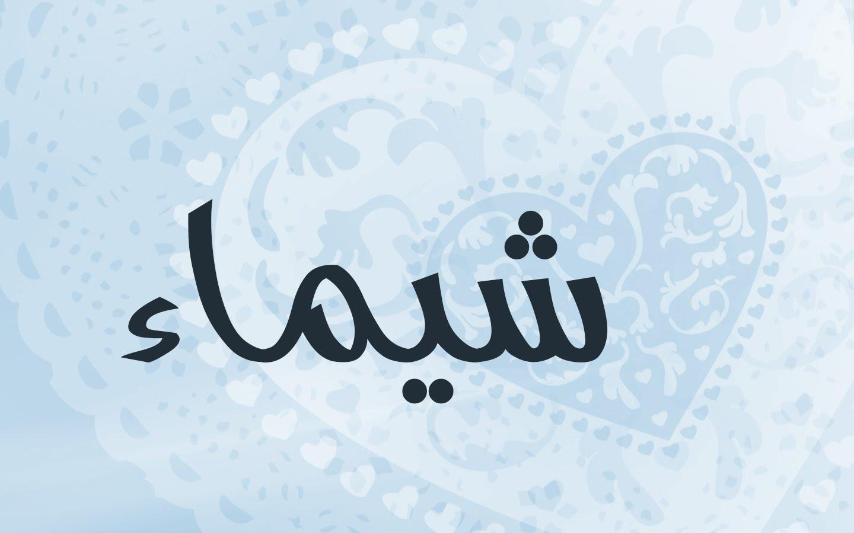 بالصور صور اسم شيماء , اجمل الصور لاسم شيماء 3972 5