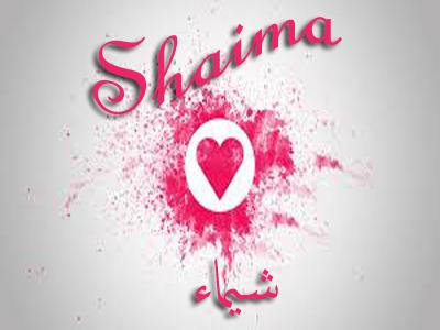 صورة صور اسم شيماء , اجمل الصور لاسم شيماء