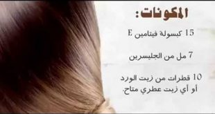 صور خلطات لتطويل الشعر , اقوى الخلطات لتطويل الشعر
