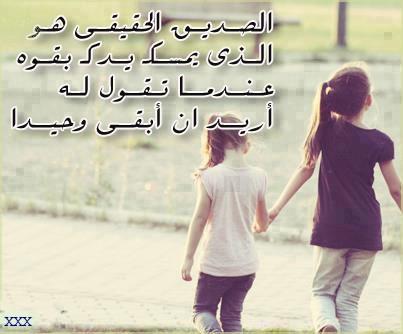 بالصور عبارات عن الصداقة , بالصور كلمات جميله عن الصداقة 4006 5