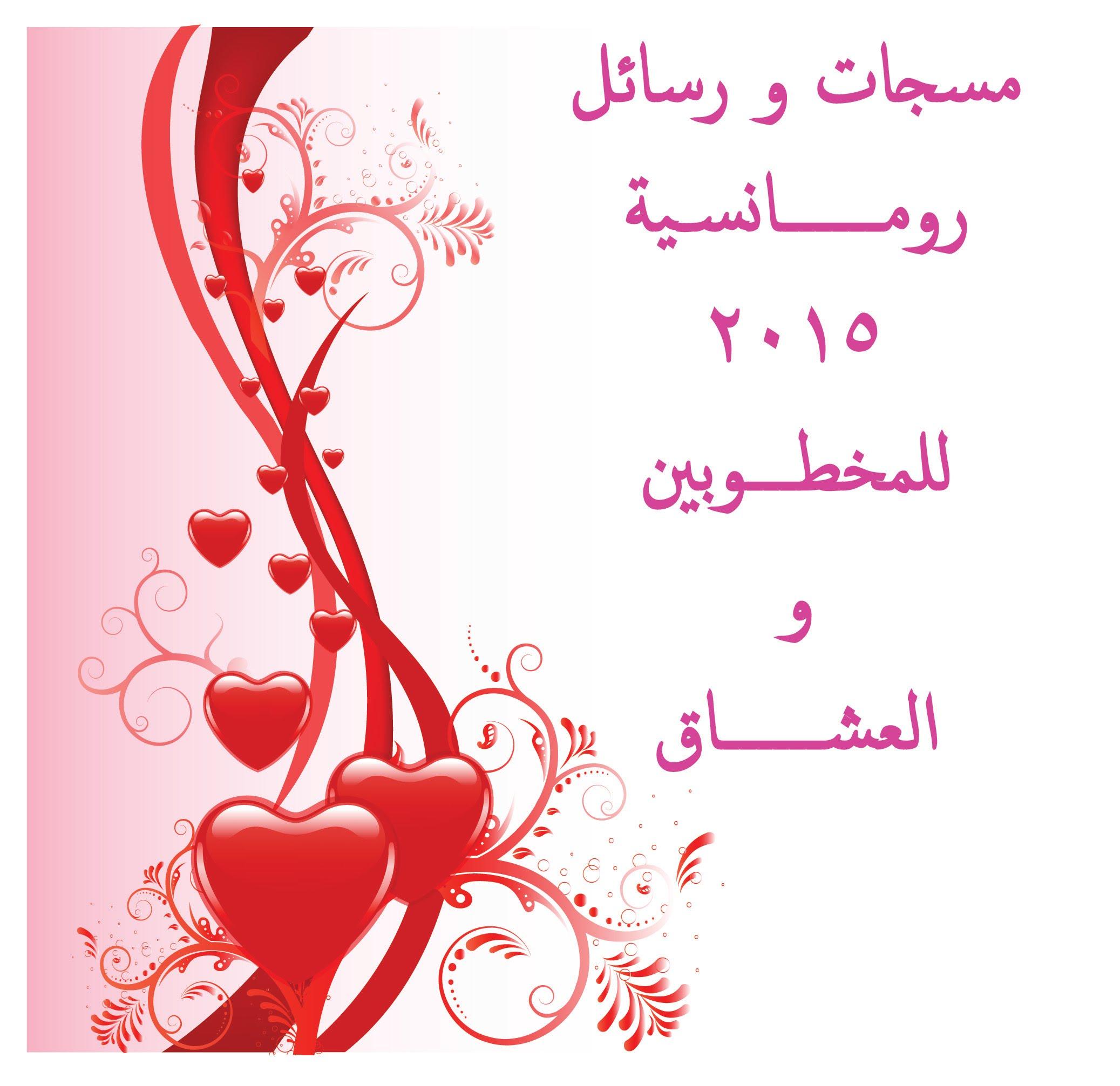 بالصور رسائل رومانسية , صور مكتوب عليها رسائل رومنسية 4008 4