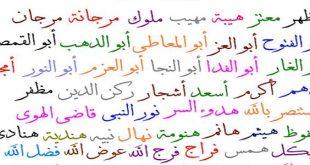 صوره اسماء اولاد حلوه , بالصور اجمل الاسماء للاولاد