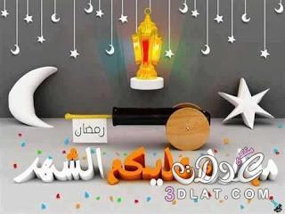 صورة توبيكات رمضان , اجمل التوبيكات الرمضانيه