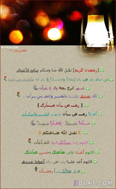 بالصور توبيكات رمضان , اجمل التوبيكات الرمضانيه 4015 1