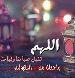 بالصور توبيكات رمضان , اجمل التوبيكات الرمضانيه 4015 2