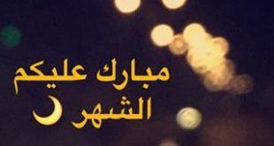 صوره توبيكات رمضان , اجمل التوبيكات الرمضانيه
