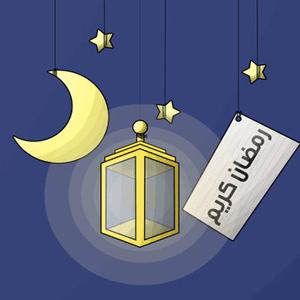 بالصور توبيكات رمضان , اجمل التوبيكات الرمضانيه 4015