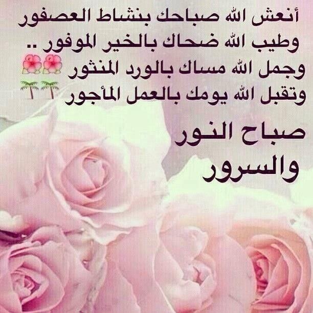 صوره شعر صباح الخير حبيبي , صباح الخير قصيدة