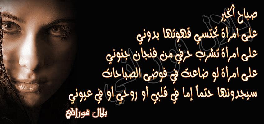 بالصور شعر صباح الخير حبيبي , صباح الخير قصيدة 402 3