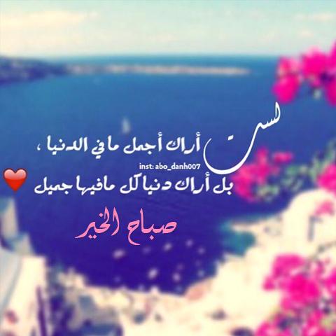 بالصور شعر صباح الخير حبيبي , صباح الخير قصيدة 402 5