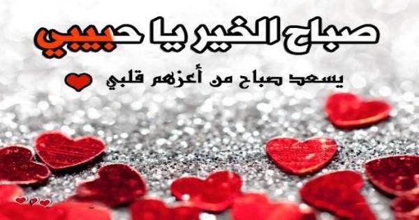 بالصور شعر صباح الخير حبيبي , صباح الخير قصيدة 402 6