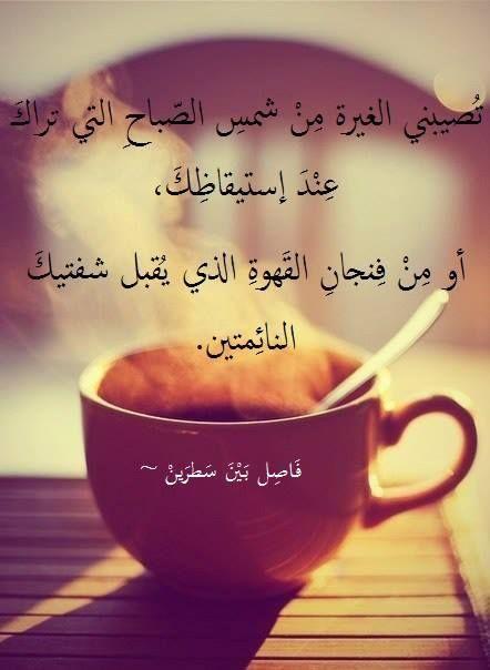 بالصور شعر صباح الخير حبيبي , صباح الخير قصيدة 402 7