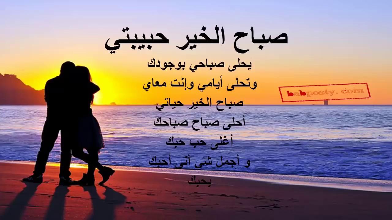 بالصور شعر صباح الخير حبيبي , صباح الخير قصيدة 402 9