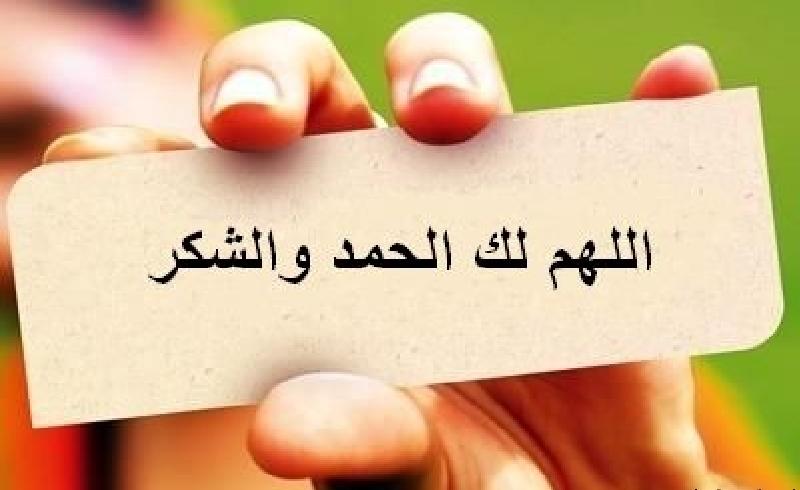 صورة الفرق بين الحمد والشكر , كيفية الفرق بين الحمد و الشكر
