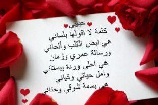 بالصور شعر عن الحب والعشق , اجمل ماقيل عن الحب 4038 2 310x205