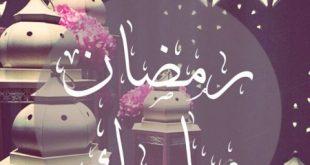 بالصور صور عن رمضان , اجدد صور عن رمضان 4046 9 310x165