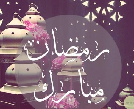 صوره صور عن رمضان , اجدد صور عن رمضان