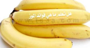 صوره ماهي فوائد الموز , اهمية الموز