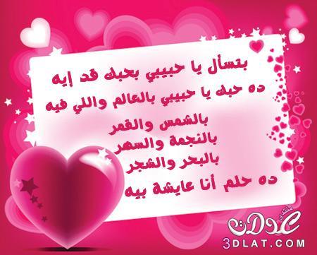 صور رسائل حب رومانسيه , اجدد رسائل الحب