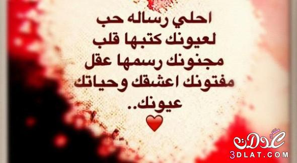 بالصور رسائل حب رومانسيه , اجدد رسائل الحب 4063 3