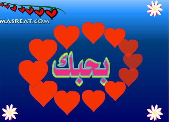 بالصور رسائل حب رومانسيه , اجدد رسائل الحب 4063 9