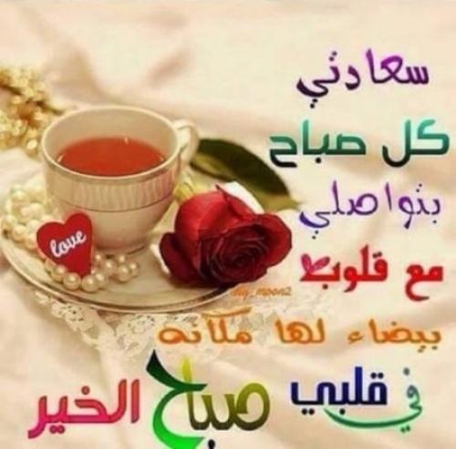 بالصور اجمل صباح الخير , اجمل كلمات صباح الخير 4067 2