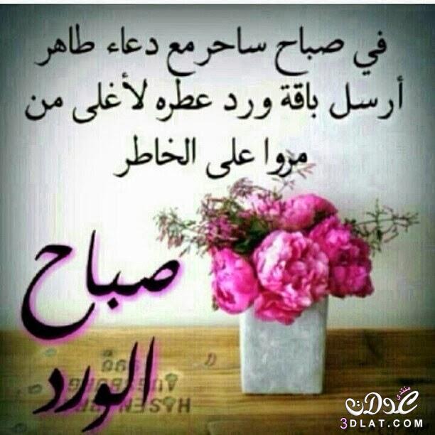 بالصور اجمل صباح الخير , اجمل كلمات صباح الخير 4067 3