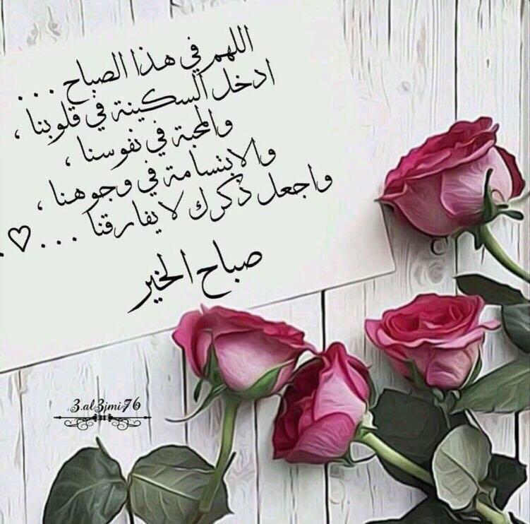 بالصور اجمل صباح الخير , اجمل كلمات صباح الخير 4067 5