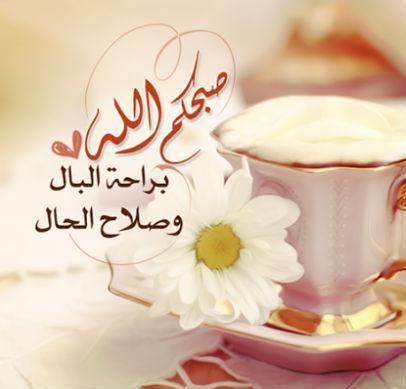 بالصور اجمل صباح الخير , اجمل كلمات صباح الخير 4067 6