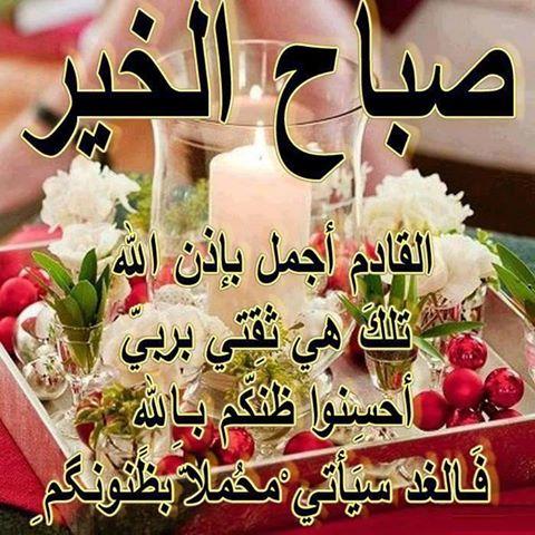 بالصور اجمل صباح الخير , اجمل كلمات صباح الخير 4067 7