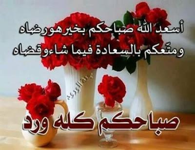 بالصور اجمل صباح الخير , اجمل كلمات صباح الخير 4067 8