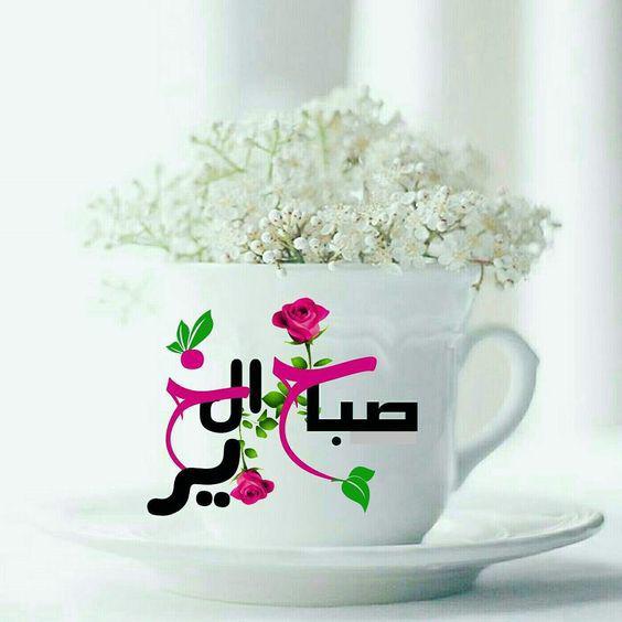 بالصور اجمل صباح الخير , اجمل كلمات صباح الخير 4067