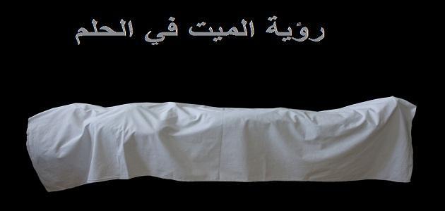 صوره رؤية الميت حي في المنام , الاموات احياء في المنام