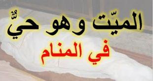 صورة رؤية الميت حي في المنام , الاموات احياء في المنام