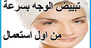 صورة وصفات لتبيض البشرة , اجمل الوصفات لتبيض البشرة