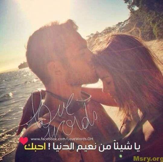 بالصور كلمات رومانسية للحبيب , صور كلمات رومانسية للحبيب 4097 8