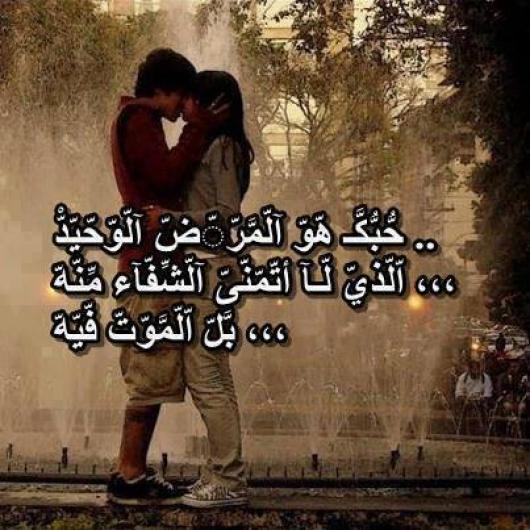 صورة كلمات رومانسية للحبيب , صور كلمات رومانسية للحبيب