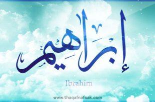 صوره معنى اسم ابراهيم , افضل معنى لاسم ابراهيم
