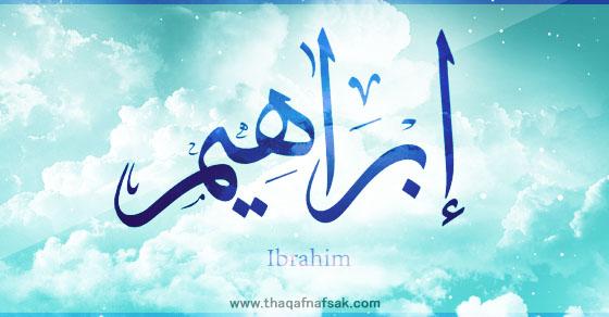 صورة معنى اسم ابراهيم , افضل معنى لاسم ابراهيم