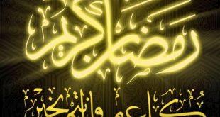 صور مسجات رمضان , اجمل الرسائل الرمضانية